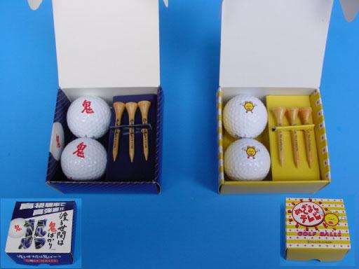 ゴルフボールギフト1