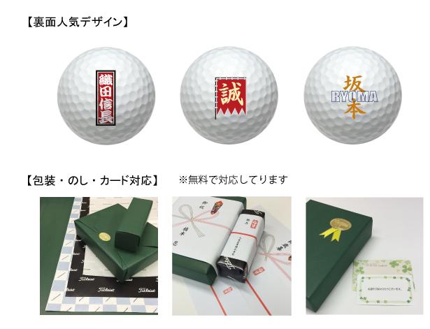 ゴルフボールプリント包装